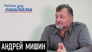Земные грабли астрального кондитера. Д.Джангиров и А.Мишин