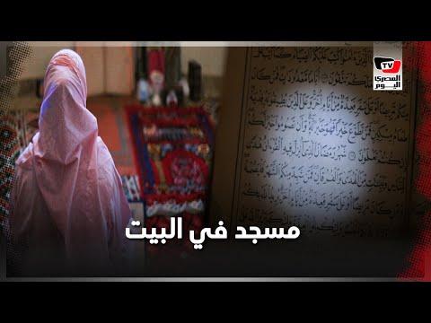 لم تستطع الخروج للصلاة في رمضان.. فأقام لوالدته مسجدًا في البيت