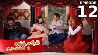 Shabake Khanda - S4 - Episode 12