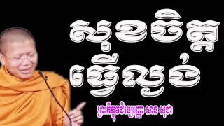San Sochea New - San Sochea 2018 - Khmer Buddhist - Khmer Dhamma Talk 2018