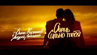 Андрей Леницкий   Очень сильно тебя (ft. Дима Карташов)