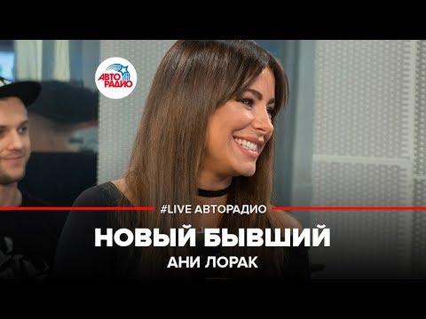 🅰️ Ани Лорак - Новый Бывший (LIVE @ Авторадио)