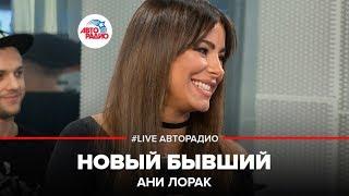 Премьера! Ани Лорак - Новый Бывший (#LIVE Авторадио)