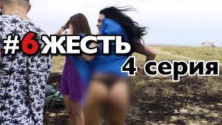 Реалити Шоу #6ЖЕСТЬ - 4 серия / Андрей Мартыненко