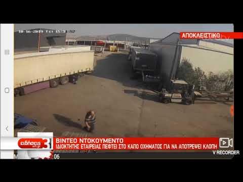Σκηνές «φαρ ουέστ» στον Ασπρόπυργο σε απόπειρα κλοπής   21/10/2019   ΕΡΤ