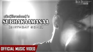 Subhakaamanaa | Birthday Song - s2s(Shreshan) (Official Music Video)