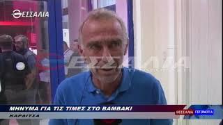 Συλλαλητήριο στον Παλαμά για τις χαμηλές τιμές στο βαμβάκι 21 09 2019