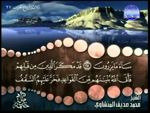 المصحف المرتل 14 للشيخ محمد صديق المنشاوي رحمه الله HD