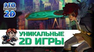 Уникальные 2D Игры - ЭЧ2D #67