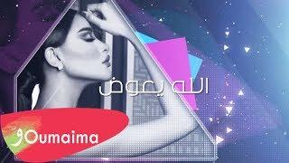 تحميل و مشاهدة Oumaima Taleb - Alla Yeawad [Official Lyric Video] (2019) /أميمة طالب - الله يعوض MP3