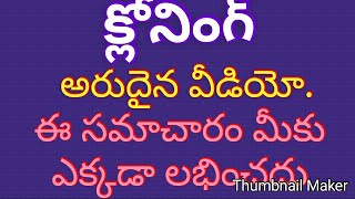 Sciences and Technology in Telugu for all competitive Examinations(cloning)