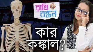 Rakhi Bandhan Serial Videos - Bapse com