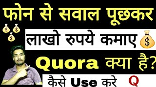 Earn Money By Asking Questions From Mobile | What Is Quora Partner Program & How To Make Money