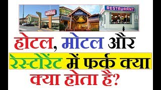 What Is Difference Between Hotel Motel And Restaurant ?