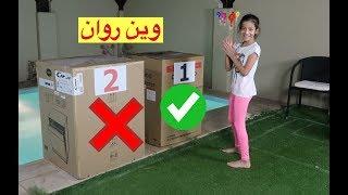 مقلب لا تختار الصندوق الخاطىء في روان 😱 | Don't Push the Wrong Box Prank