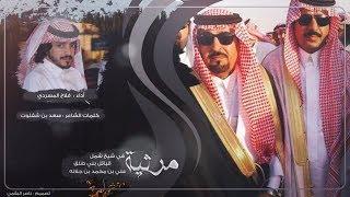 مرثية I كلمات سعد بن شفلوت I ألحان و أداء فلاح المسردي تحميل MP3