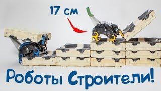 Удивительные Строительные ТЕХНОЛОГИИ! Роботы строители, Кирпичи LEGO, Бетон губка!