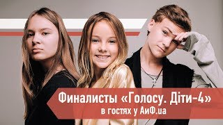 Финалисты «Голосу. Діти-4» в гостях у АиФ.ua