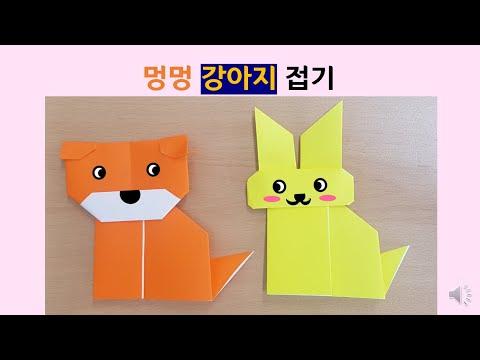 봄이랑 종이접기 교실(멍멍 강아지)