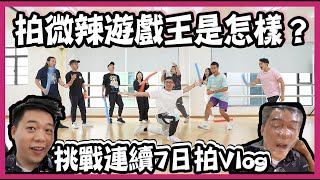 [Vlog]微辣遊戲王背後的我們|MY 7 DAY VLOG CHALLENGE