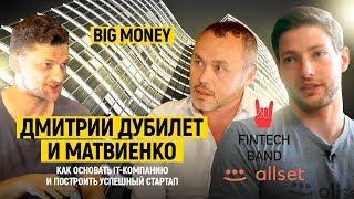 Дубилет и Матвиенко. Как основать IT-компанию и построить успешный стартап   Big Money #6