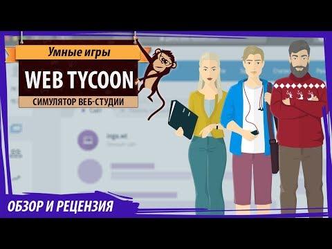 Web Tycoon: обзор симулятора интернет-компании