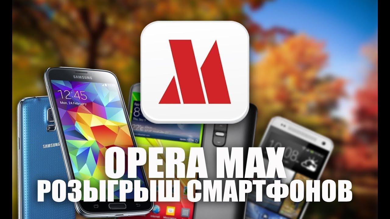 [Итоги] Розыгрыш трех смартфонов от AndroidInsider.ru и Opera | AndroidInsider.ru