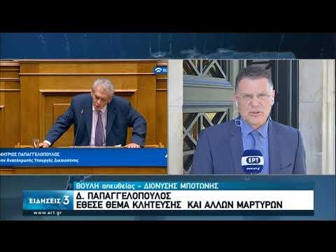 Καταθέτει ο Δ.Παπαγγελόπουλος- Απέδωσε το προσωνύμιο «Ρασπούτιν» στην πρώην εισαγγελέα Διαφθοράς ΕΡΤ