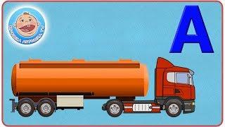 Виды Транспорта на букву А — Алфавит с машинками. Обучающий мультфильм