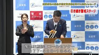 近隣府県の緊急事態宣言解除を受けた知事メッセージ(令和2年5月21日)