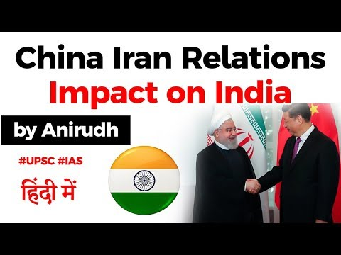 China Iran deepening relations, How it will impact India? Current Affairs 2020 #UPSC #IAS
