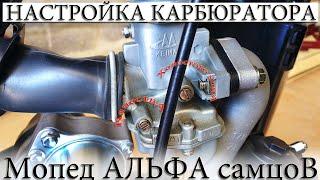 Правильная настройка поплавковой камере на мотоцикле фантом 127сс