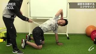 姿勢を改善するエクササイズ