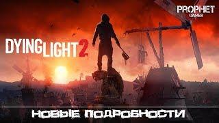 Dying Light 2. История Харрана будет рассказана, 4к, поддержка PS5 и Xbox Scarlett