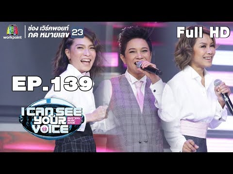 I Can See Your Voice Thailand | EP.139 | สาว สาว สาว | 17 ต.ค. 61 Full HD