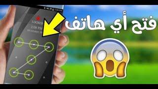 5 أكواد سرية تمكنك من تخطي شاشة قفل الهاتف في 10 ثواني . خطير جداً طريقة مجربة و مضمونة