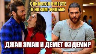 NEW!Джан Яман и Демет Оздемир СНОВА ВМЕСТЕ снимутся в фильме!?