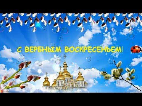 Очень красивое поздравление с Вербным воскресеньем!Ангелы помогают,святые благословляют!