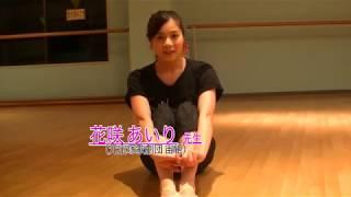 花咲先生のバレエレッスン~バレエをうまく見せる~膝を入れるストレッチ①のサムネイル