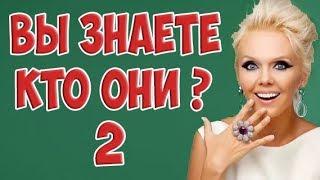 Настоящие фамилии и имена звёзд. ч.2  Кто скрывается за псевдонимами певцов, музыкантов, актеров.