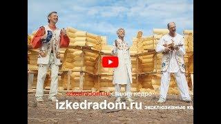 Музыкальный клип снятый при производстве Терема | Эксклюзивные кедровые дома | izkedradom.ru