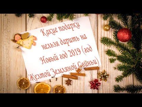 ➤Какие подарки нельзя дарить на Новый год 2019➤