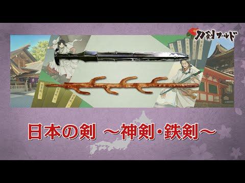 日本の剣~神剣・鉄剣~