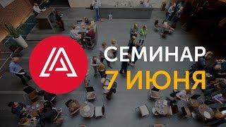 Бесплатный семинар в Вологде по продажам через интернет
