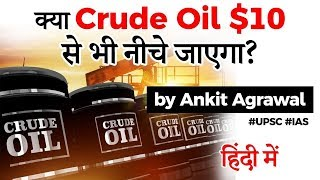 Oil price may drop to $10 a barrel, World's oil storage facilities are running out of space #UPSC