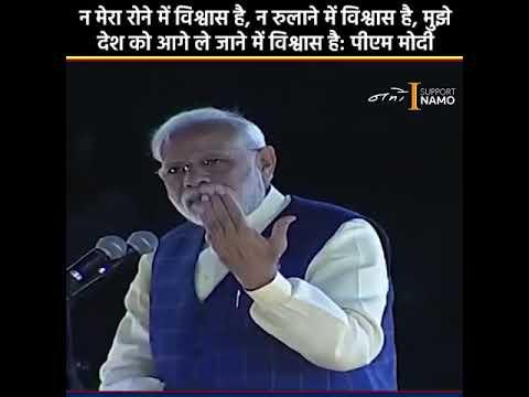 न रोता हूँ न रुलाता हूँ, देश को आगे बढ़ाने का जो कसम खाया है, वो निभाता हूँ: पीएम मोदी | ONE FOR ALL