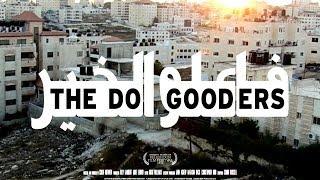 The Do Gooders – Trailer