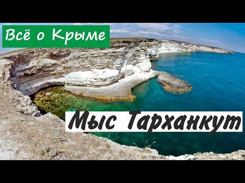 Мыс Тарханкут. Достопримечательности Крыма.