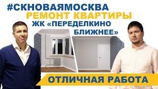 Отзыв о ремонте квартиры в ЖК Переделкино Ближнее