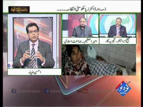 Pakistan Ki Awaaz 09 01 2017